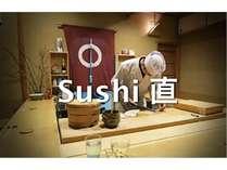 Sushi直店内