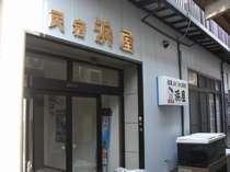 民宿 浜屋