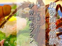 【限定メニュー】料理長オススメ伊勢海老プラン大人1名様1尾付