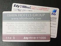Edyギフトカード(1,000円分)付宿泊プラン