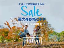 【最大40%OFF】ヒルトン72時間限定タイムセール ご予約は9/8(金)14時まで/朝食付