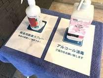 入口に手指用消毒液と、靴裏消毒用の次亜塩素酸水を設置しています。ご協力をお願い致します。
