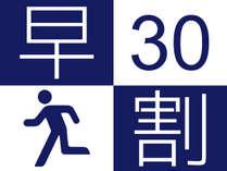 【早割】30日前までのご予約でお得に♪ 天然温泉大浴場・WiFi・駐車場 無料!!(朝食付き)