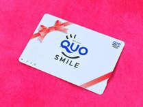【QUO◆500】《クオカード500円分》+《選べる朝食》+15の無料特典付…出張に♪