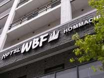 ホテル外観のWBFサイン
