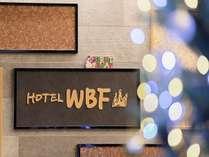 ホテルWBFグループ