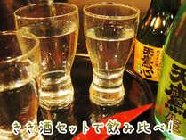 【きき酒セット付】自家源泉100%掛け流しの宿★露天風呂貸切入浴♪とち旅★オススメ地酒を飲み比べプラン♪