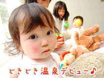 【赤ちゃん無料・お部屋食】自家源泉100%掛け流しの宿★露天風呂貸切入浴♪お子様歓迎☆ファミリープラン♪