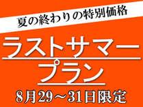 【8月29~31日限定!ラストサマープラン】バイキングプラン★夏の終わりの奥軽井沢をお得に!直前予約も可