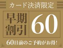 宿泊日60日前 カード決済限定特別プライスプランです。