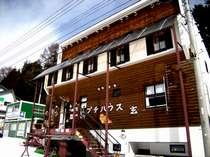 かたしな高原スキー場ゲレンデ内に位置するかわいいペンション