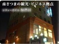 シティーホテル 加世田◆じゃらんnet