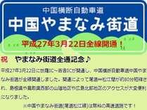 【祝 やまなみ街道全通記念】特別記念宿泊ぷらん♪[3/22より]
