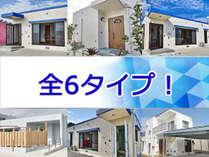 古宇利 side village Rekibuは全6タイプの物件からお好みのタイプをお選び頂きます♪