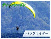 大空駆け巡る爽快感!パラグライダー体験