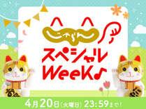 4/20まで★じゃらんスペシャルウィーク