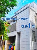 小田急線片瀬江ノ島駅徒歩1分・海まで3分 アクセス抜群です。