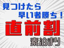 【直前割】素泊まりプランがお得!!お一人様最大1100円OFF(*´∀`*)ノ.+°