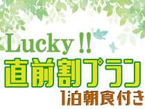 【直前割】1泊朝食付きプランがお得!!お一人様最大1100円OFF(*´∀`*)ノ.+°