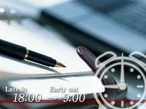 ◆ビジネス・ショート・素泊まり