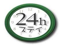 カップルにおすすめ!◆◇セミダブル24時間ステイ◇◆