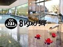 湯免温泉 大浴場 うさぎの湯 貸切露天風呂 イメージ
