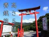 最も投げ入れにくい元乃隅稲成神社の賽銭箱