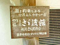 *玄関外の看板。明治昭和の作家・小波山人ゆかりの宿です。