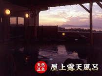 丹後の海を一望できる、人気の天然温泉屋上露天風呂。