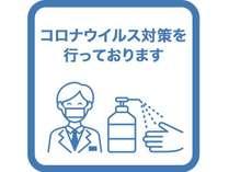 お客様に安心してご滞在頂くため、新型コロナウイルスの感染予防対策を行っております。