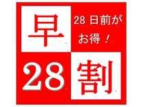 【早期割28】朝食付☆B-1グランプリ優勝!せんべい汁が堪能できる和洋バイキング付♪