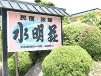 民宿水明荘へようこそ!