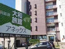 2人de別のご夕食♪~大和旅館の人気NO.1&NO.2メニューを制覇!~