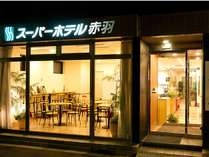 スーパーホテル東京・赤羽