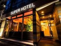 スーパーホテル 東京・赤羽◆じゃらんnet
