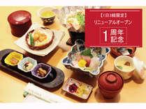 【1日3組限定】リニューアルオープン1周年記念プラン