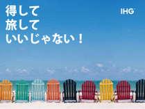 【期間限定キャンペーン】2泊以上で宿泊料金25%OFF!