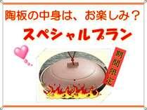 【☆ラッキー】 1日3部屋限定!スペシャルプライスプラン♪