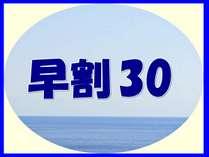 【早期割30】 30日前予約で1000円OFF!ちょっと欲張り・・・アワビの陶板焼き付和み会席