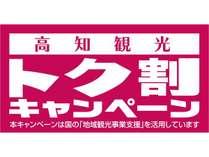 【高知県在住者限定】☆ステイ高知「トク割」キャンペーン☆ 海鮮会席 スタンダードプラン