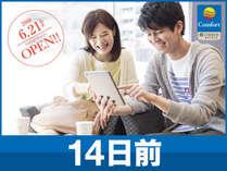 【2018年6月21日オープン】~14日前★早期予約でお得◆◆<朝食&コーヒー無料>