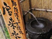 【那須湯本の天然水】100年前かわ湧き出る那須の清水「宝来水」