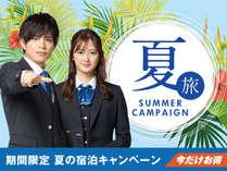Summerキャンペーンプラン