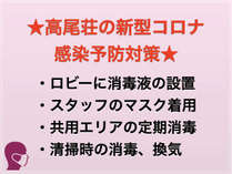 ★高尾荘の新型コロナウイルス感染予防対策★