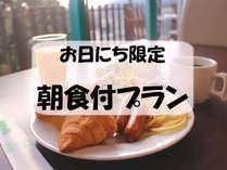 【朝食のみ】 お日にち限定セール★見つけた方はラッキー♪大好評の朝食無料!