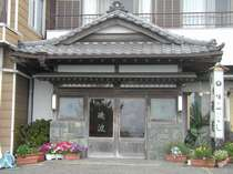 旅館 磯波◆じゃらんnet