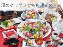 湯めぐりプランお料理イメージ※画像の刺身は3名盛り※リニューアル後は器や提供方法が変更になります。