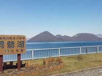 おひとり様歓迎!洞爺湖の旅~ビジネスにも≪大和旅館は駐車場無料!≫