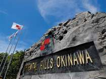 オリエンタル ヒルズ 沖縄◆じゃらんnet