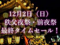 【じゃらん冬SALE】20%OFFで【¥12,000~】→秩父夜祭・12/2限定!素泊まり お食事なし・お部屋売り